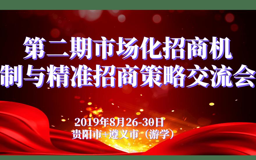 2019第二期市场化招商机制与精准招商策略交流会(8月贵阳班)