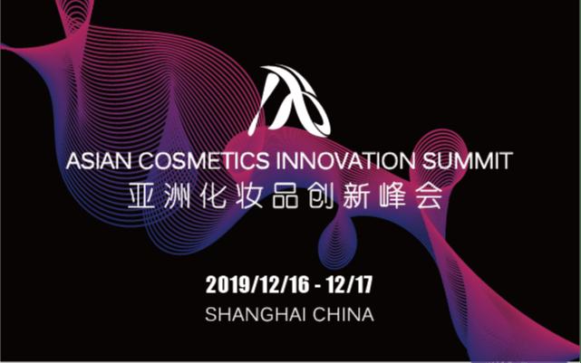 2019亚洲化妆品创新峰会(上海)