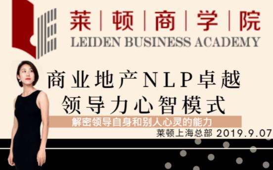 2019商业地产NLP卓越领导力心智模式(9月上海班)