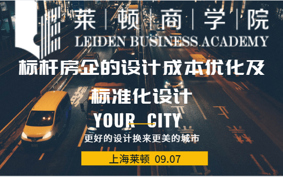 标杆房企的设计成本优化及标准化设计2019(9月上海班)