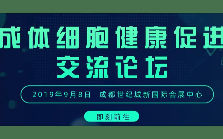 2019成体细胞健康促进交流论坛(成都)