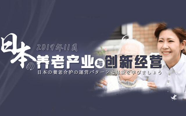 2019年11月日本养老产业与创新经营深度研修班