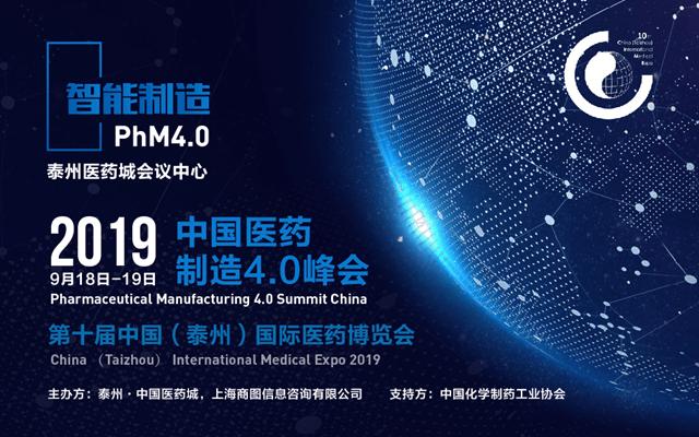 PhM4.0中国医药制造4.0峰会2019(泰州)