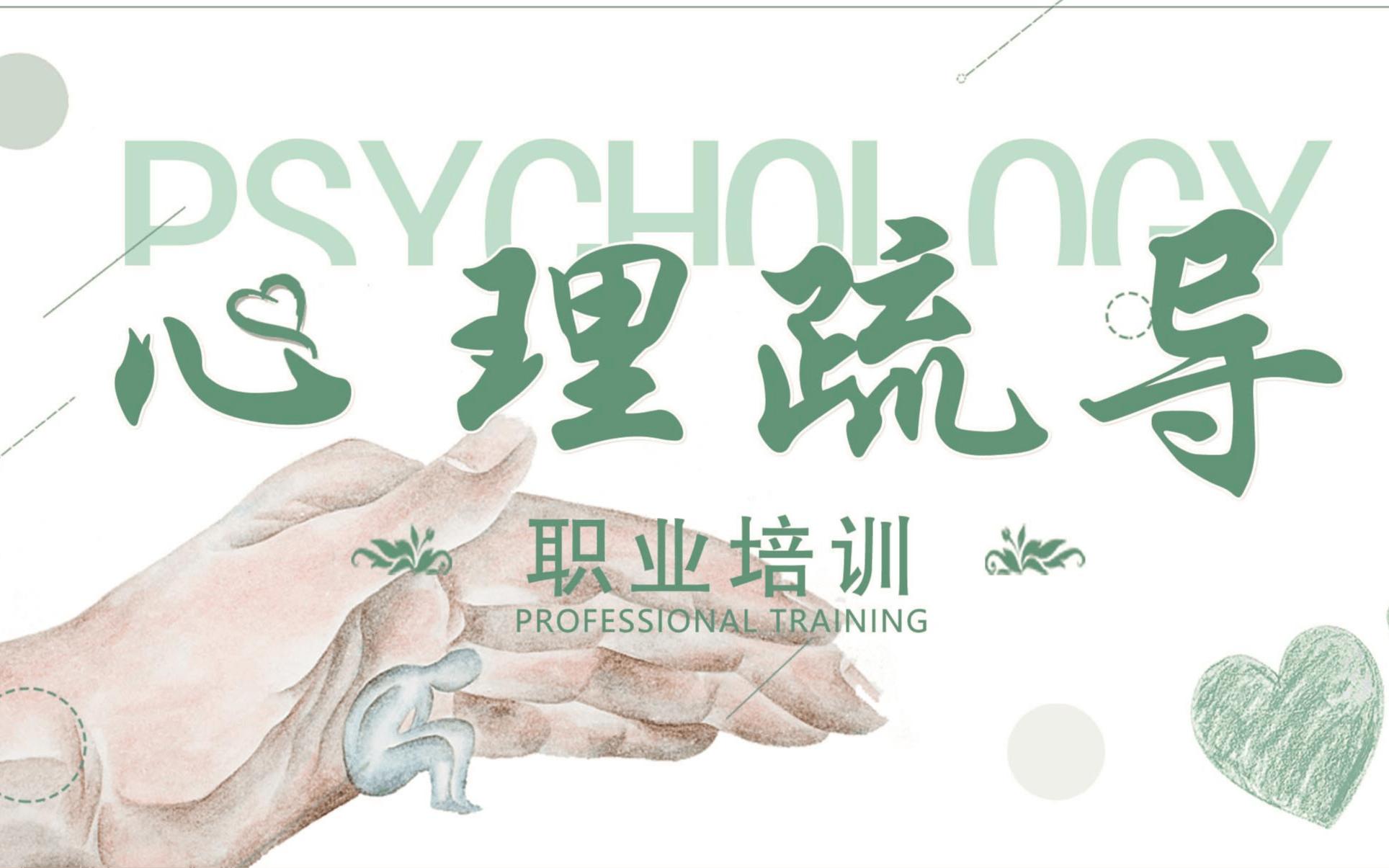 2019心理疏导职业培训(9月上海班)