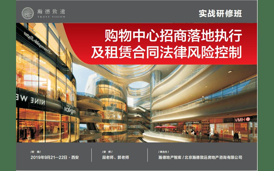 2019购物中心招商落地执行及租赁合同法律风险控制(9月西安班)