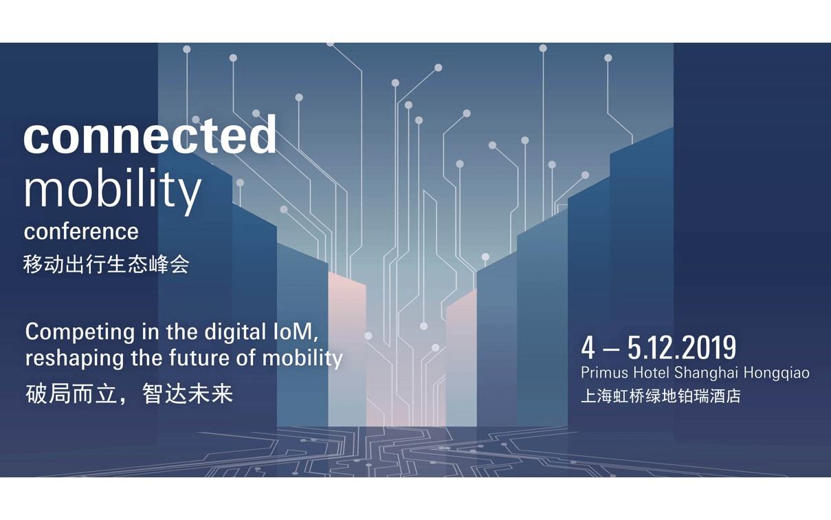 2019移动出行生态峰会(上海)