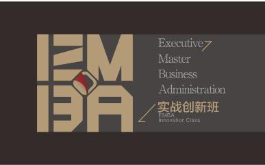 EMBA创新实战管理班2019(成都)