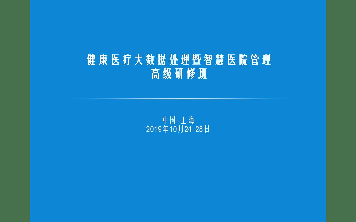 健康医疗大数据处理核心技术暨智慧医院管理研修班2019(10月上海班)