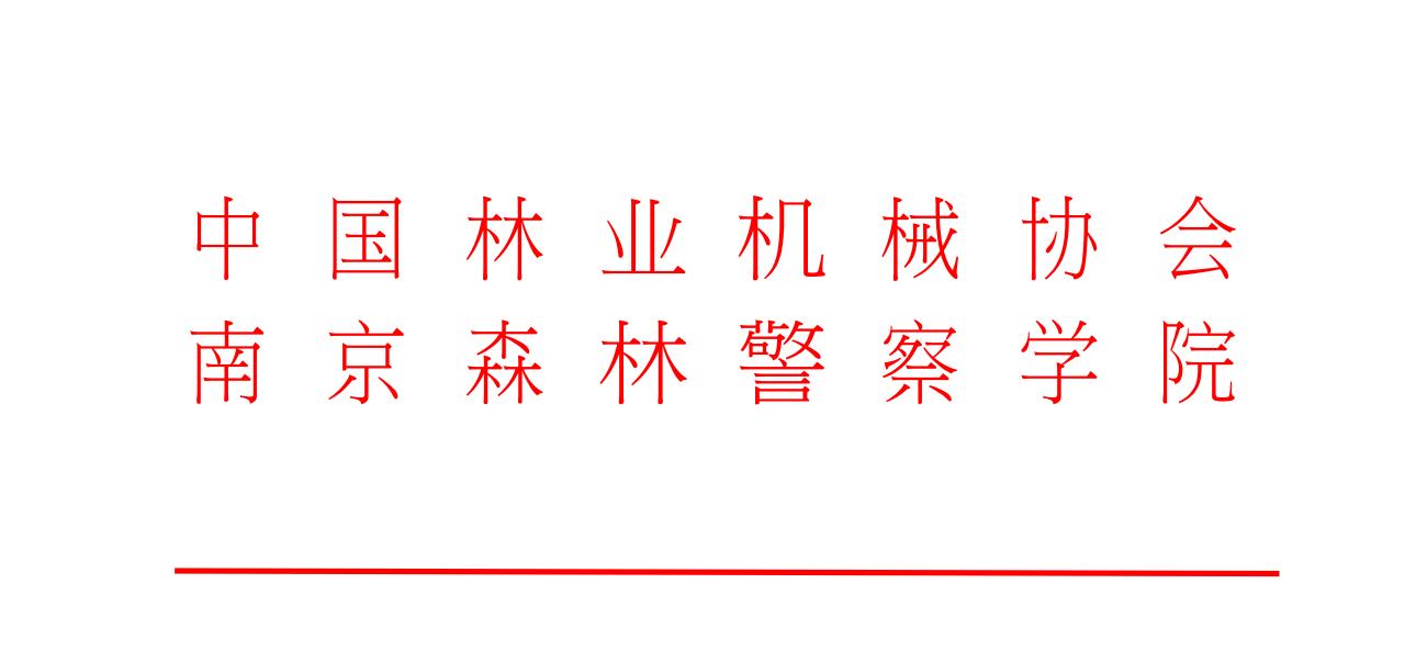 2019全国森林草原防火与装备技术发展研讨会暨智慧林业论坛(合肥)
