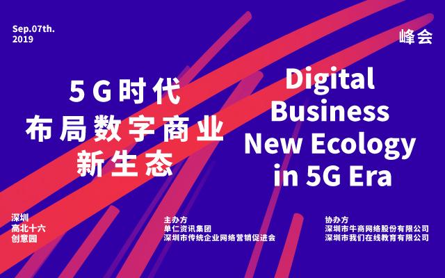 5G时代,布局数字商业新生态2019(深圳)