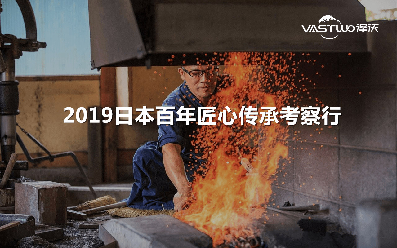 2019日本百年匠心传承考察行-6天5晚