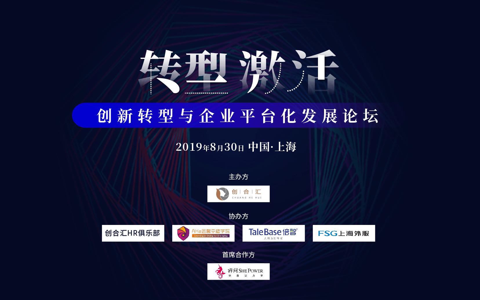 2019创新转型与企业平台化发展论坛(上海)