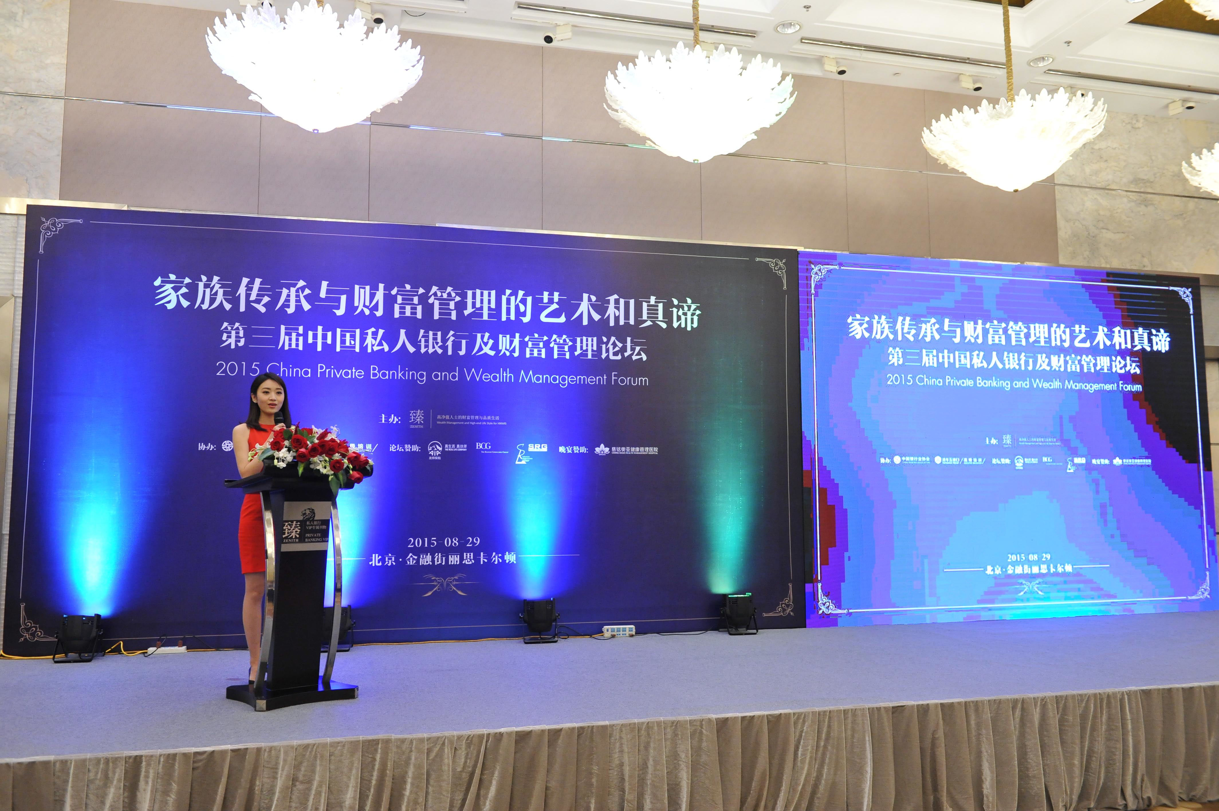2019 臻 · 海内外资产配置与财富管理华北论坛(北京)