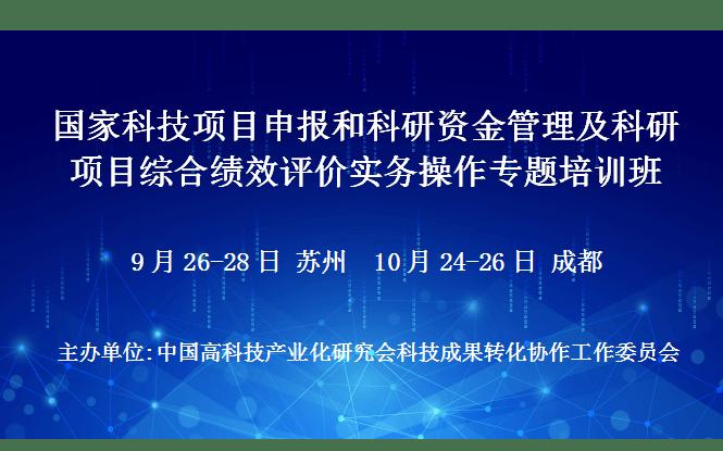 2019国家科技项目申报和科研资金管理及科研项目综合绩效评价实务操作专题培训班(9月苏州班)