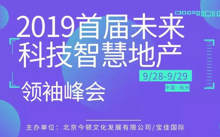 2019首届未来智慧科技地产领袖峰会(杭州)