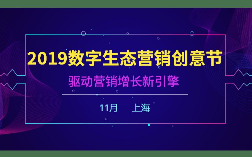 金麟奖:2019数字生态营销创意节(上海)