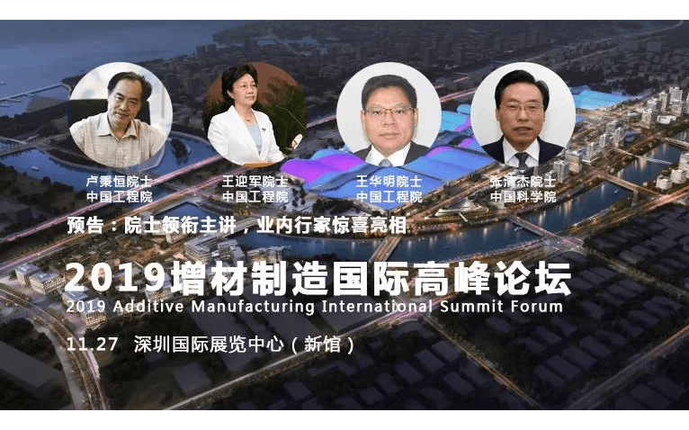 2019增材制造(3D打印)国际高峰论坛-深圳