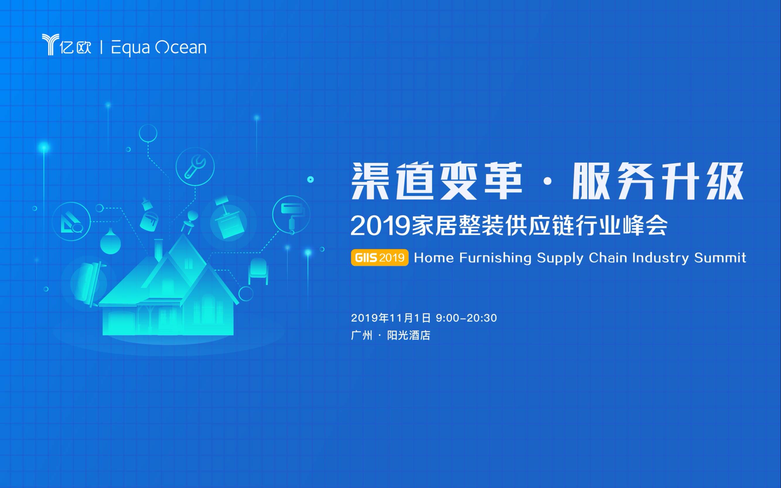 """""""渠道变革●服务升级""""GIIS 2019家居整装供应链行业峰会(广州)"""