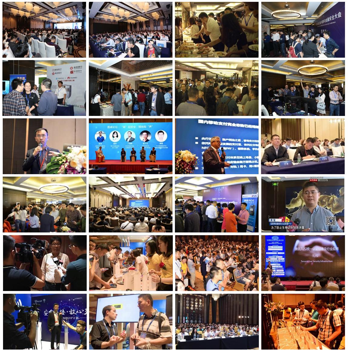 2019第四届中国移动金融安全大会(深圳)