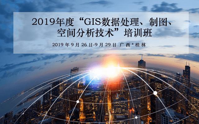 2019年GIS数据处理、制图、空间分析技术培训班(9月桂林班)