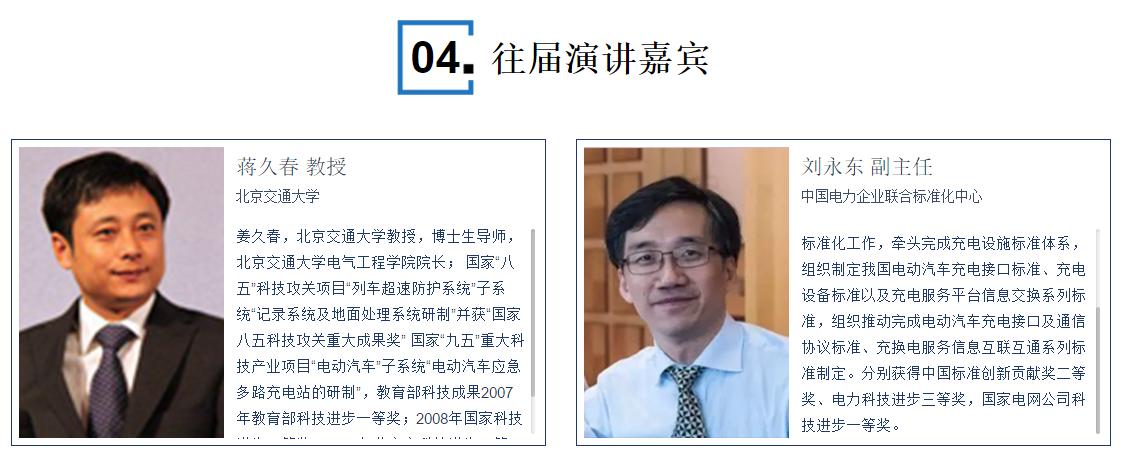 2019第13届新能源汽车核心电源技术研讨会(上海)
