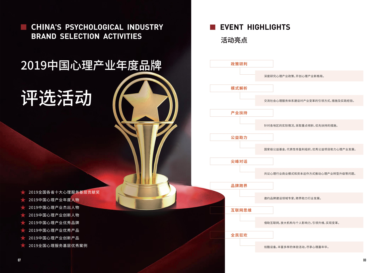 中国心理产业博览会暨中国产业品牌发展大会2019(厦门)