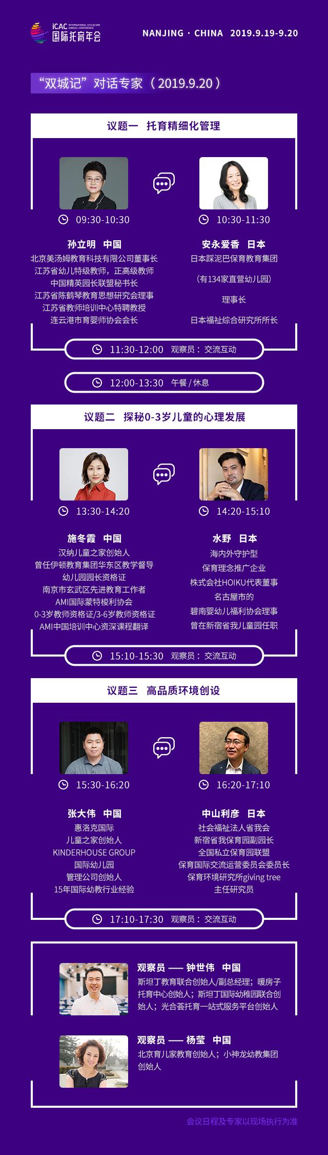 2019iCAC国际托育年会城市论坛·中国南京