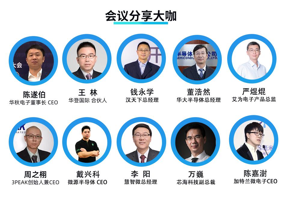 2019中国模拟半导体大会(深圳)