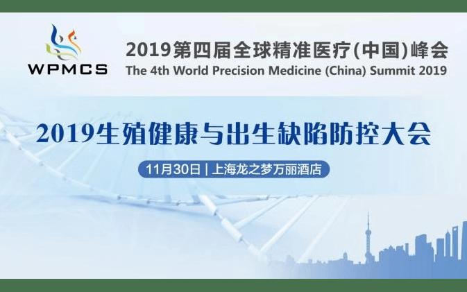 2019生殖健康与出生缺陷防控大会(上海)