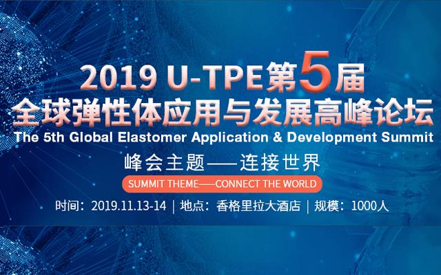 2019第五届全球弹性体应用与发展高峰论坛(南京)