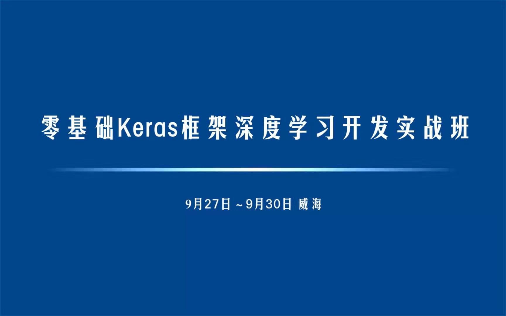 2019零基础学习Keras深度学习开发实战班(威海)