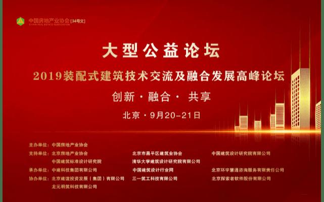 2019装配式建筑融合发展论坛(北京)