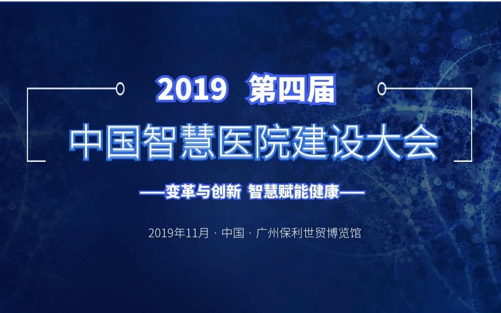 2019第四届中国智慧医院建设大会(广州)