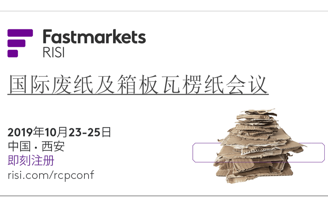 2019国际废纸及箱板瓦楞纸会议(西安)