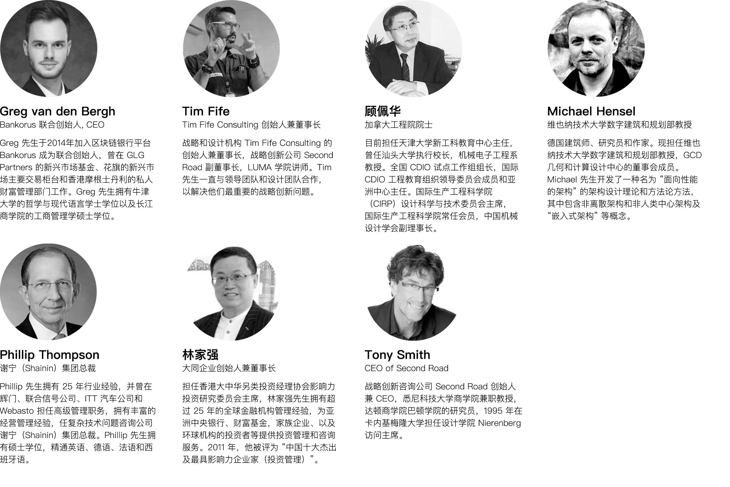 TTF 2019 转型趋势论坛:无边界创新(广州)