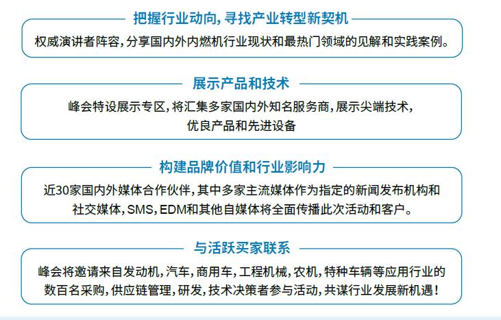2019中国国际内燃机先进制造技术峰会(无锡)