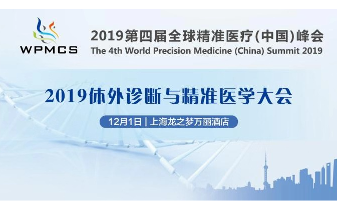 2019体外诊断与精准医学大会(上海)