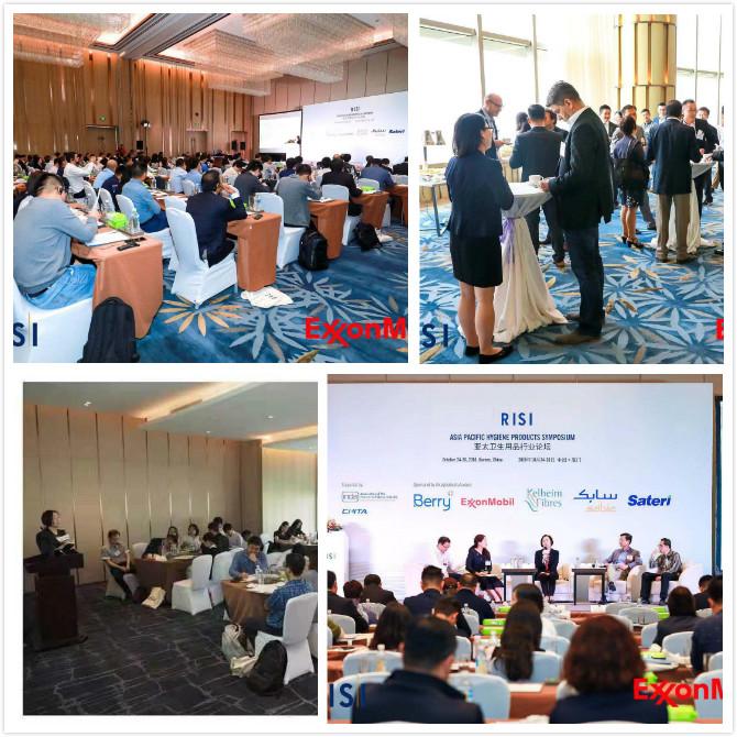 2019 Fastmarkets RISI 亚太卫生用品行业论坛(上海)