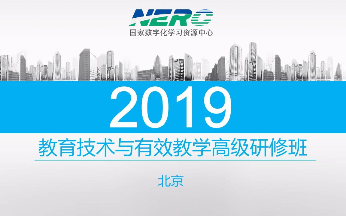 2019教育技术与有效教学高级研修班(北京)