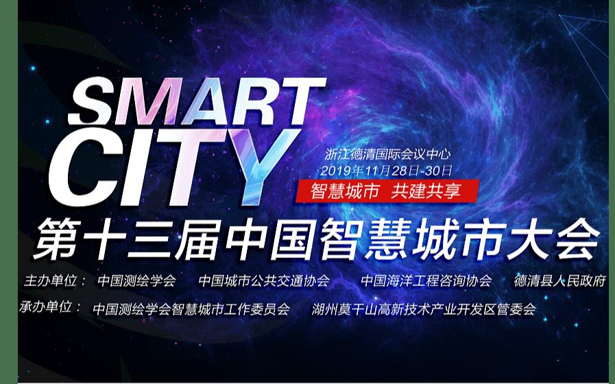 2019第十三届中国智慧城市大会(湖州)