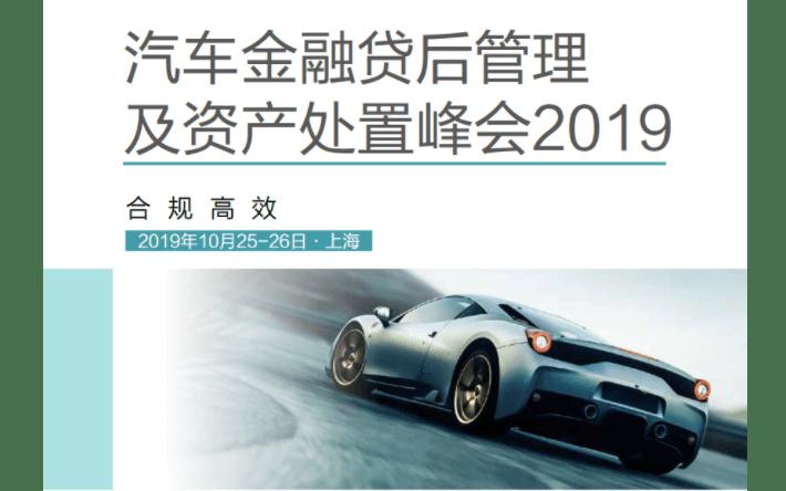 汽车金融贷后管理及资产处置峰会2019 (上海)