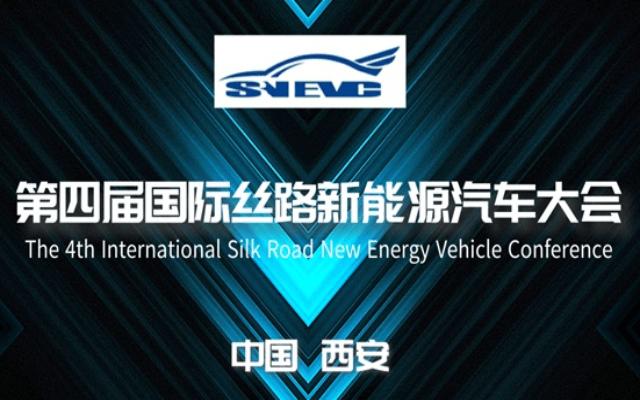 2019第四届国际丝路新能源汽车大会(西安)
