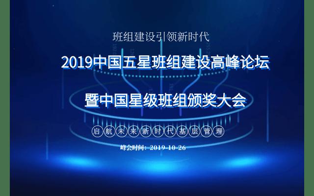 2019中国五星班组建设高峰论坛暨中国星级班组颁奖大会(东莞)