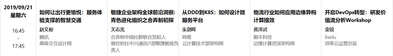 第44届深圳MPD软件工作坊2019(9月深圳)