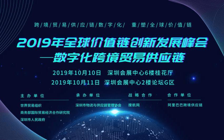 2019年全球价值链创新发展峰会 ——数字化跨境贸易供应链(深圳)