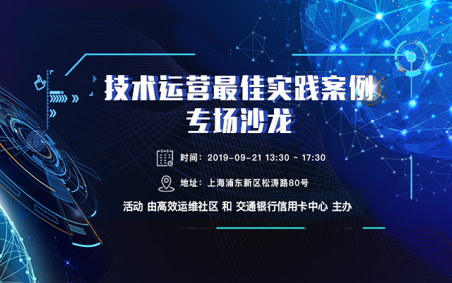 2019技术运营最佳实践案例专场沙龙(上海)