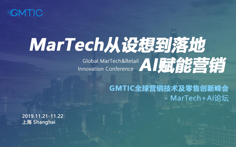 2019GMTIC全球营销技术及零售创新峰会之MarTech、AI & B2B Marketing分论坛(上海)