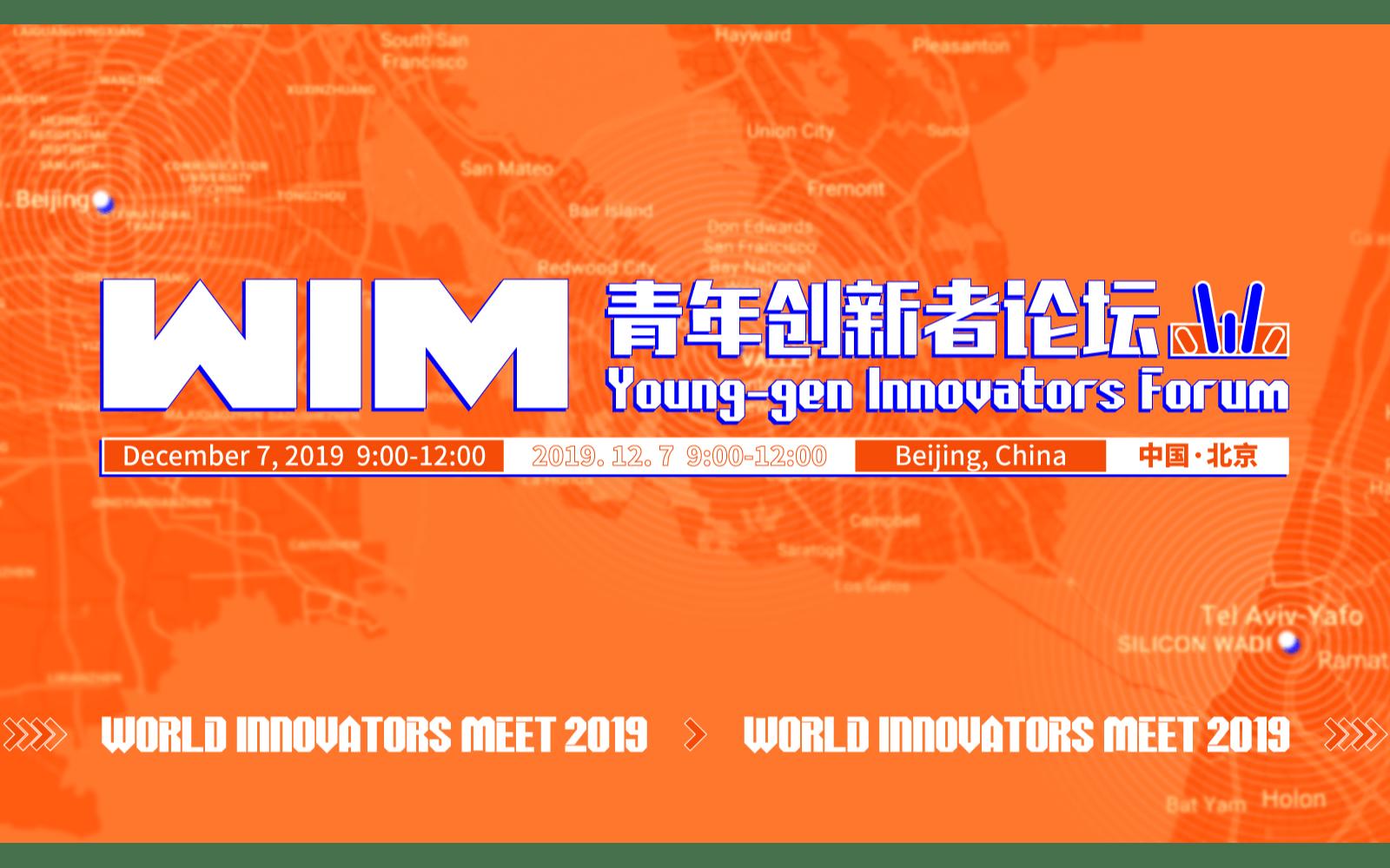 2019世界创新者年会-青年创新者论坛(北京)