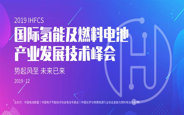 2019IHFCS丨第二届国际氢能及燃料电池产业发展技术峰会(北京)