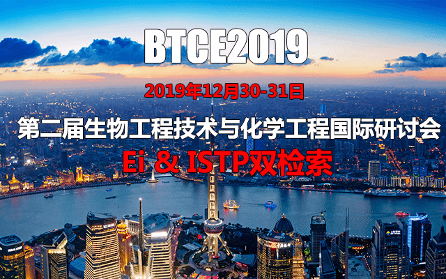 2019第二届生物工程技术与化学工程国际研讨会(上海)